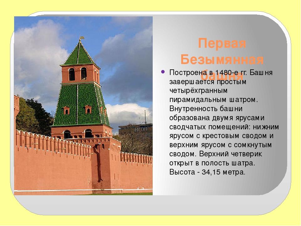 Первая Безымянная башня Построена в 1480-е гг. Башня завершается простым чет...