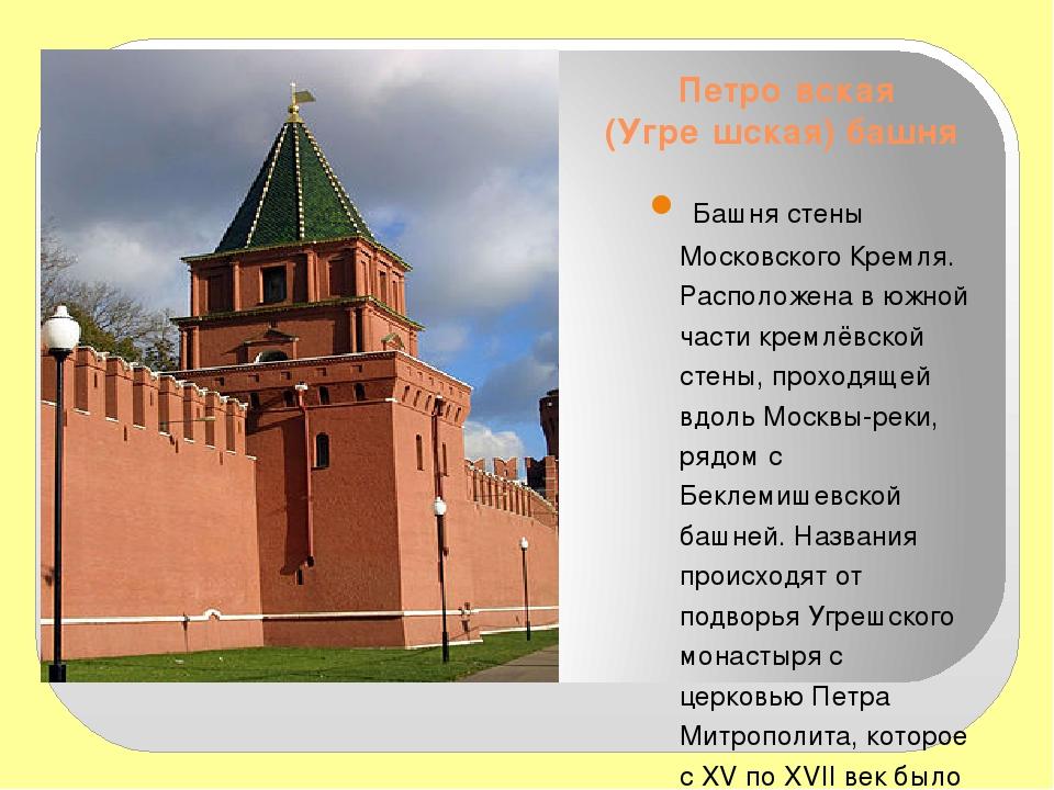Петро́вская (Угре́шская) башня   Башня стены Московского Кремля. Расположена...