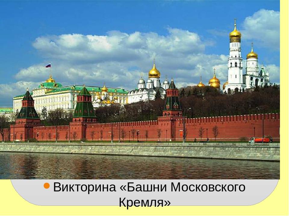 « Викторина «Башни Московского Кремля»