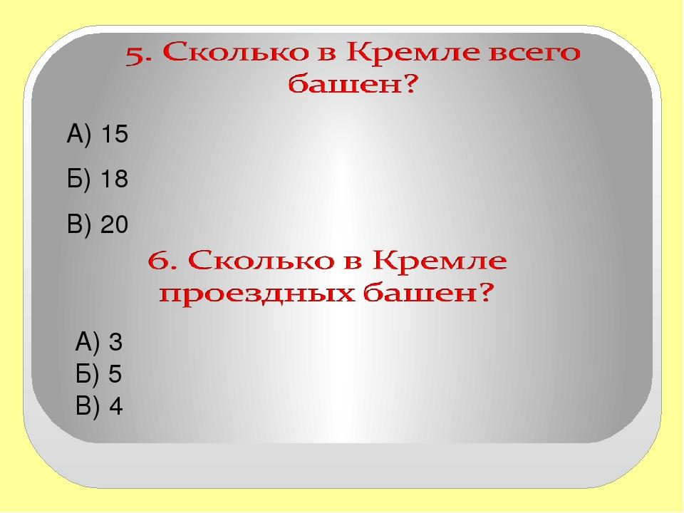 А) 15    А) 15    Б) 18    В) 20