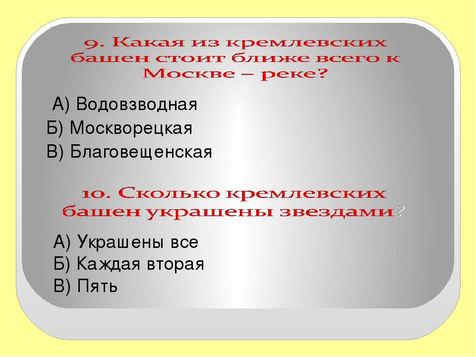 А) Водовзводная     А) Водовзводная    Б) Москворецкая    В) Благовещенская
