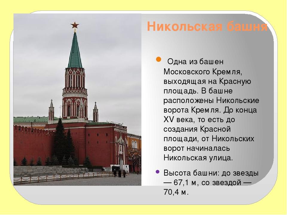 Никольская башня  Одна из башен Московского Кремля, выходящая на Красную пло...