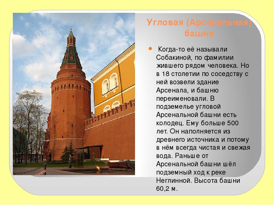 Угловая (Арсенальная) башня  Когда-то её называли Собакиной, по фамилии живш...