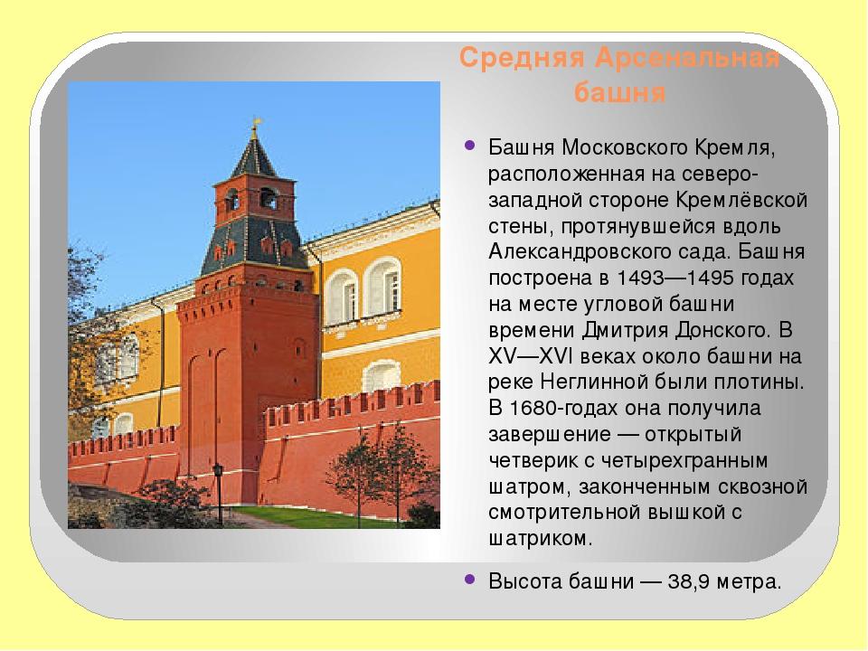 Средняя Арсенальная башня Башня Московского Кремля, расположенная на северо-...