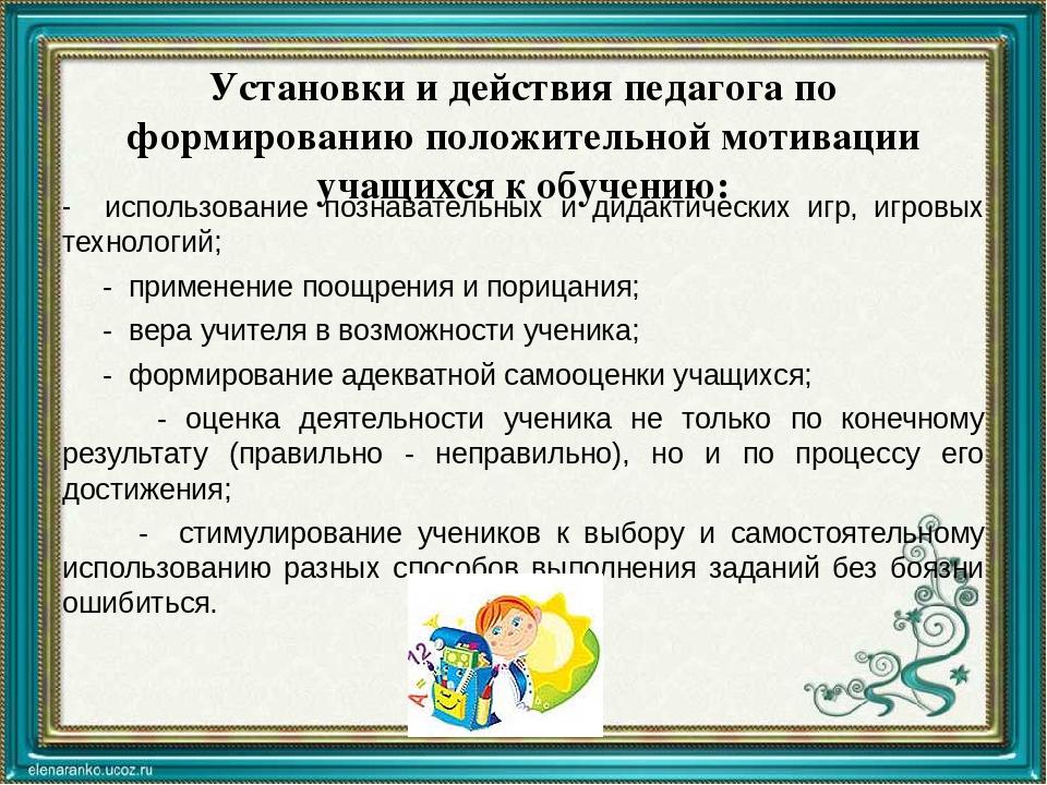Установки и действия педагога по формированию положительной мотивации учащихс...