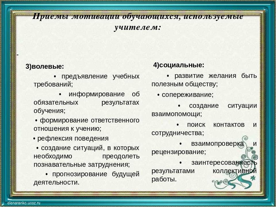 Приемы мотивации обучающихся, используемые учителем: - 4)социальные: • развит...