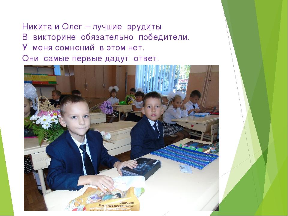 Никита и Олег – лучшие эрудиты В викторине обязательно победители. У меня сом...