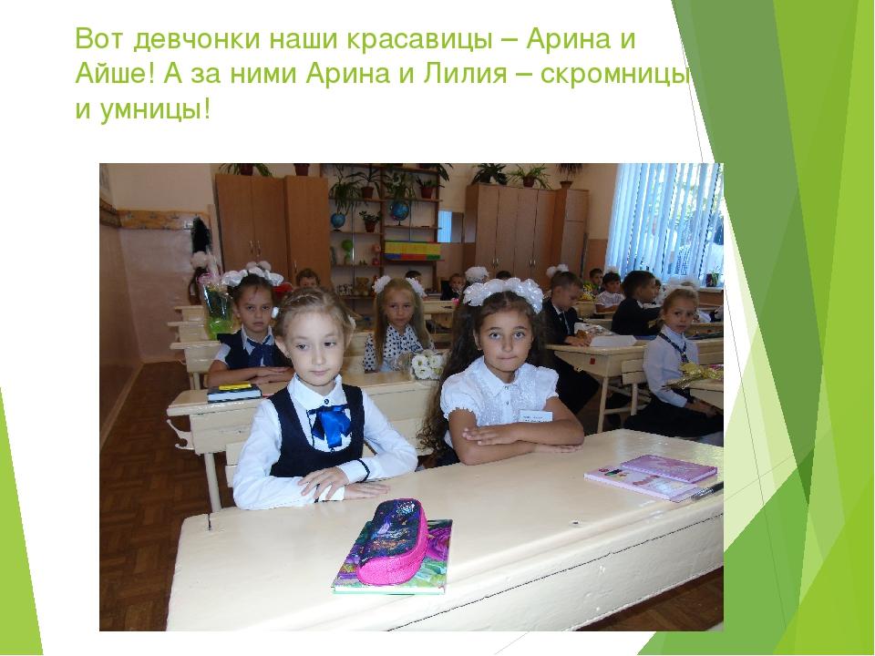 Вот девчонки наши красавицы – Арина и Айше! А за ними Арина и Лилия – скромни...