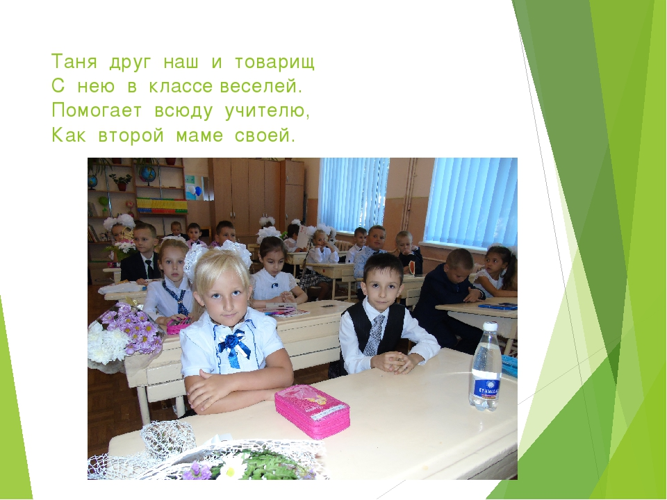 Таня друг наш и товарищ С нею в классе веселей. Помогает всюду учителю, Как в...