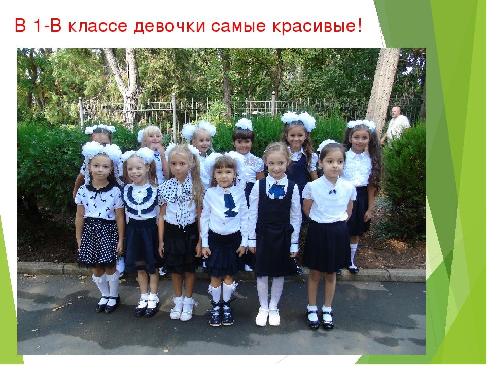 В 1-В классе девочки самые красивые!
