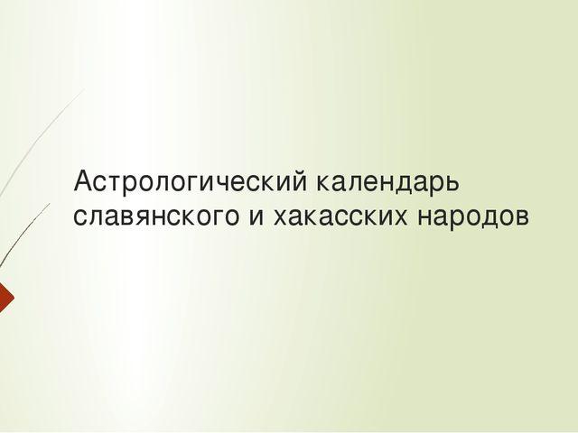 Астрологический календарь славянского и хакасских народов