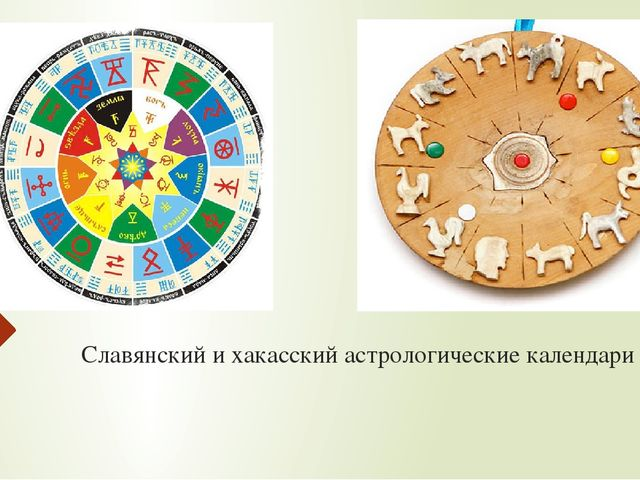 Славянский и хакасский астрологические календари