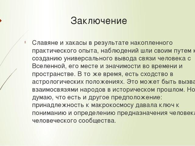 Заключение Славяне и хакасы в результате накопленного практического опыта, н...