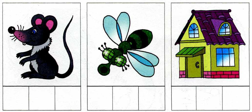 Картинки со звуком м в середине слова для детей
