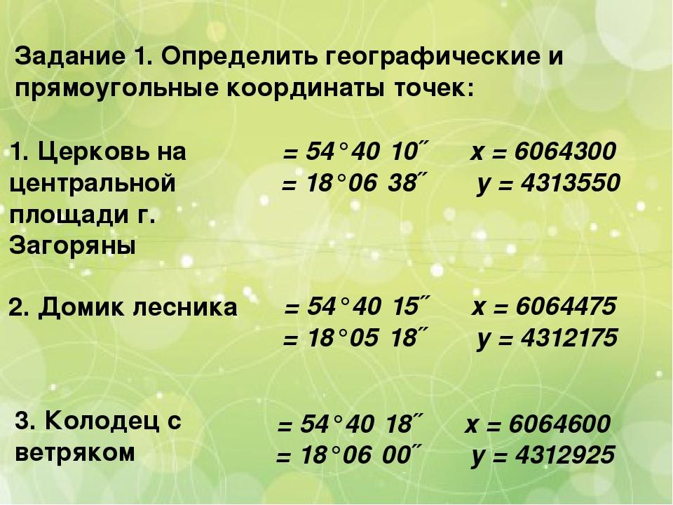 Задание 1. Определить географические и прямоугольные координаты точек: 1. Цер...