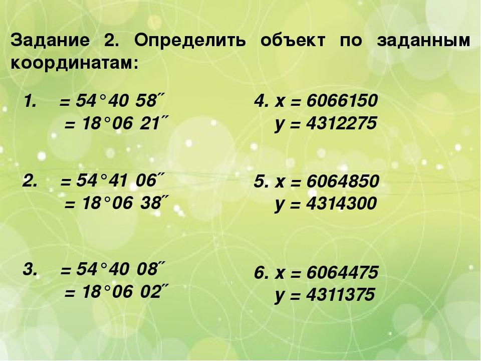Задание 2. Определить объект по заданным координатам: 1. ϕ = 54°40ˊ58˝ λ = 18...
