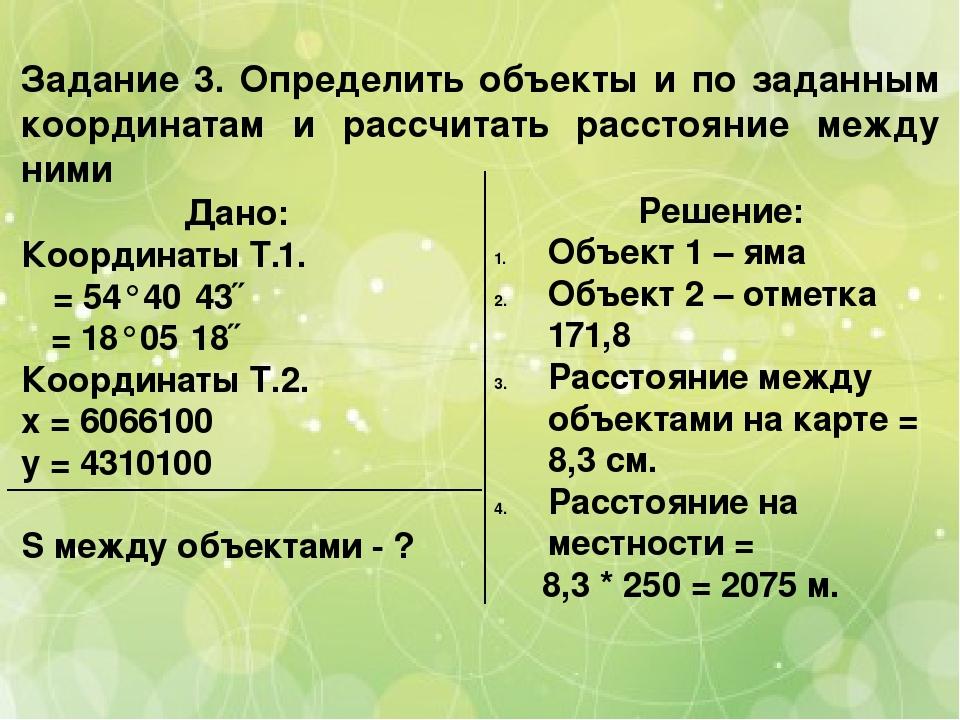 Задание 3. Определить объекты и по заданным координатам и рассчитать расстоян...