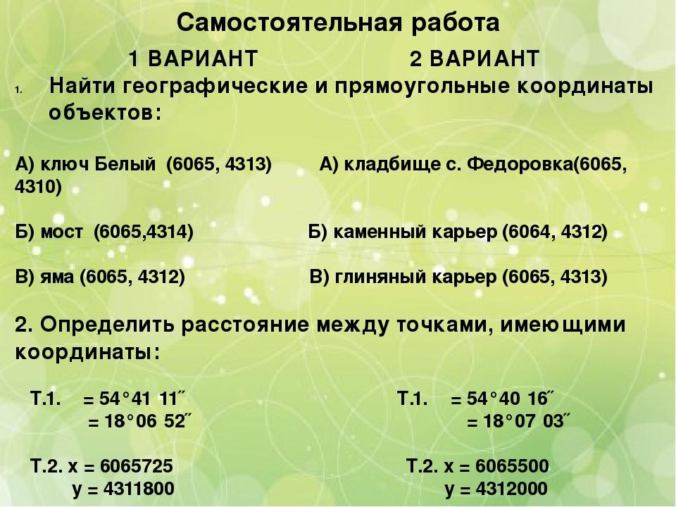 Самостоятельная работа 1 ВАРИАНТ 2 ВАРИАНТ Найти географические и прямоугольн...