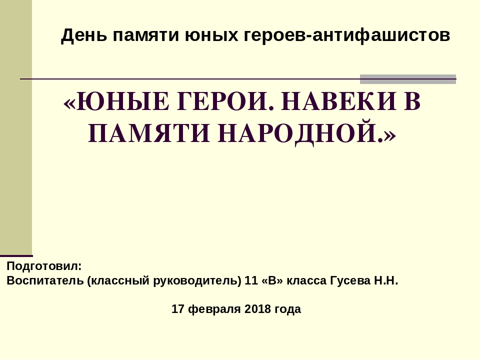 «ЮНЫЕ ГЕРОИ. НАВЕКИ В ПАМЯТИ НАРОДНОЙ.» День памяти юных героев-антифашистов...