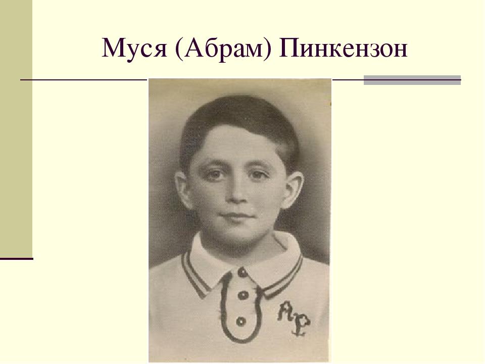 Муся (Абрам) Пинкензон