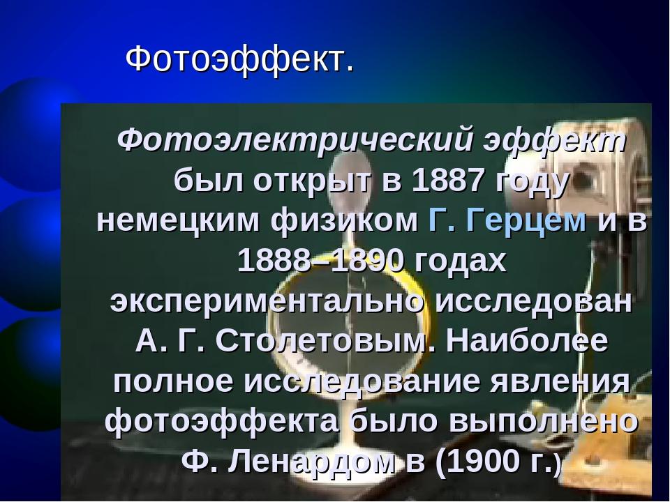мансарды презентация на тему фотоэффект гинера