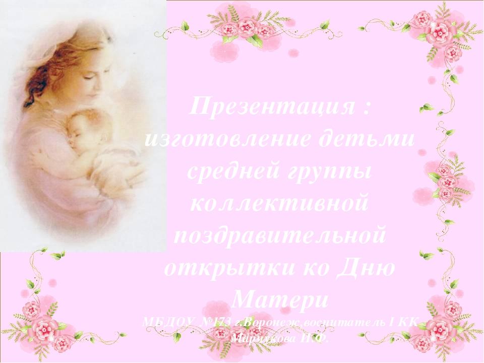 Презентации открытки для мамы