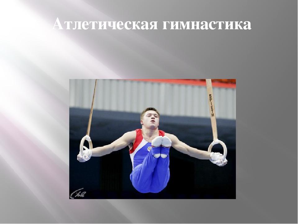 Смешные картинки про гимнастику структура