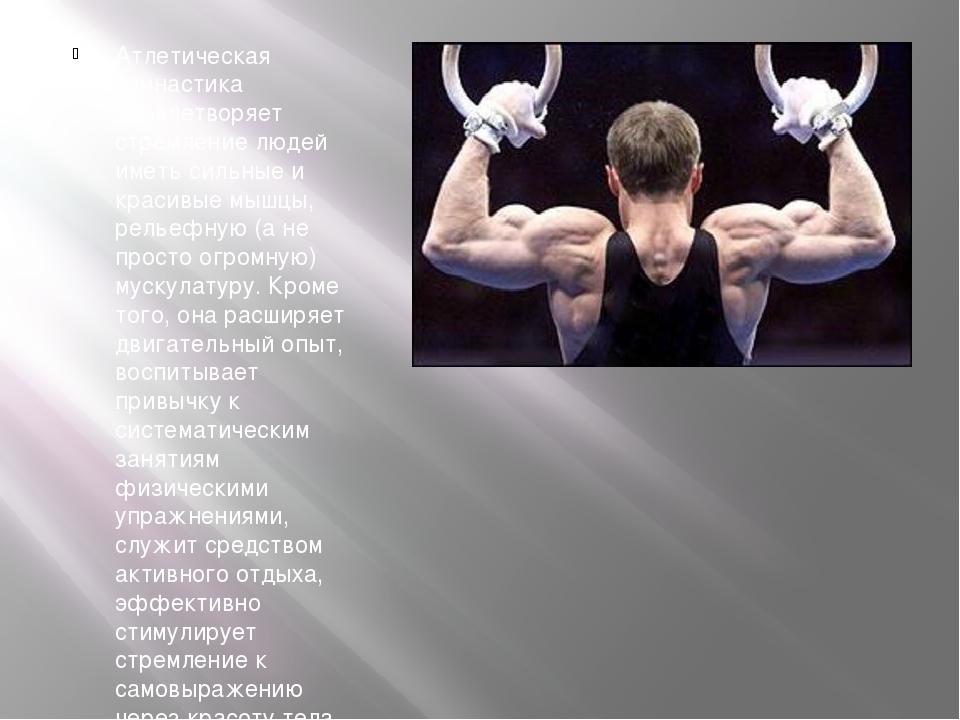 настенные картинку или фото на тему атлетическая гимнастика было создать ощущение