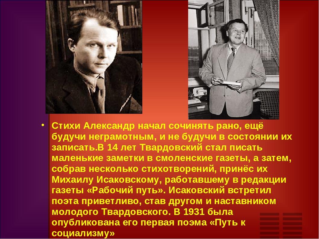 вас остались стихи твардовского о сталине чего состоят