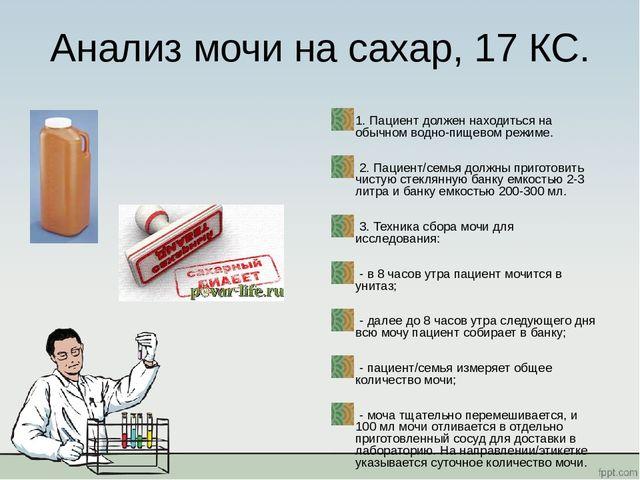 Как подготовить анализ мочи на 17 кс медицинская справка по форме 001 гс/у образец