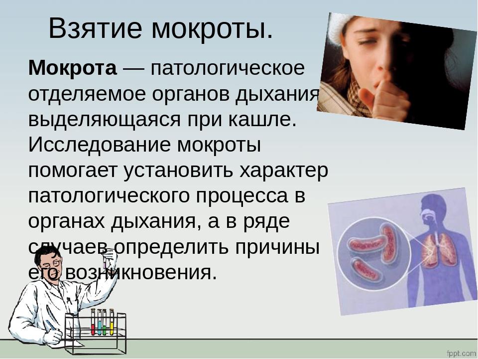 Лабораторные и инструментальныемметоды исследования органов дыхания