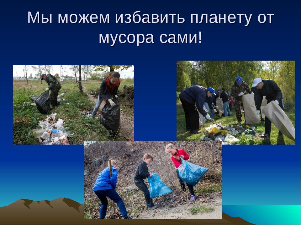 Картинки очистим планету от мусора