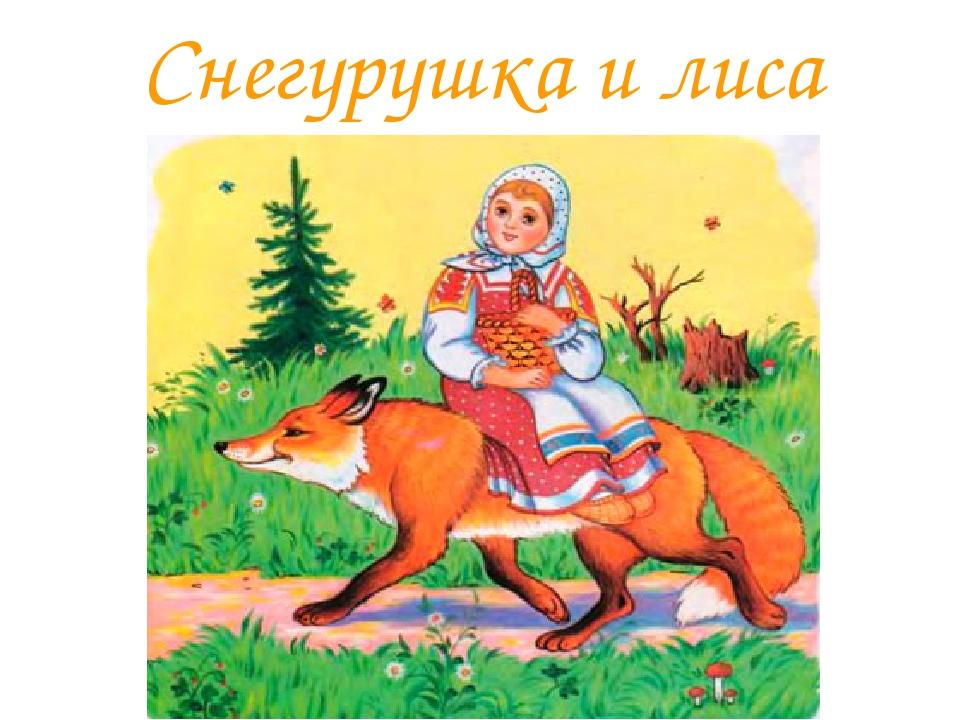 картинки к сказке снегурушка и лиса русская народная сказка иллидан ярость бури