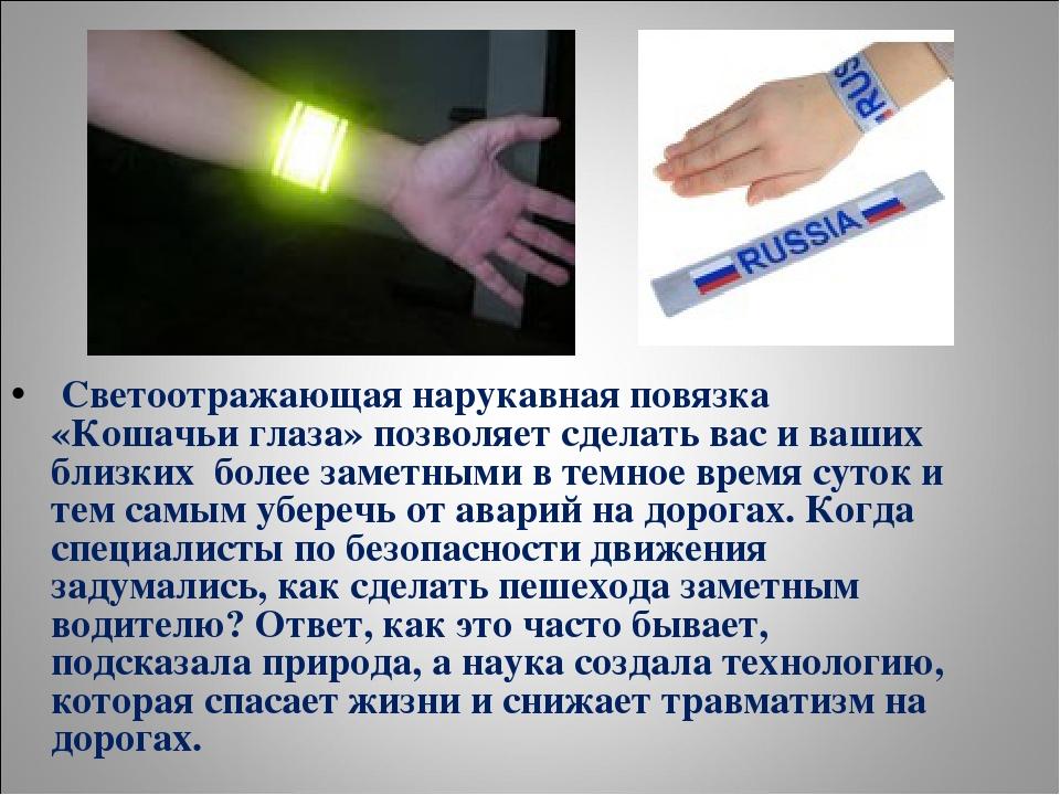 Как сделать светоотражатель