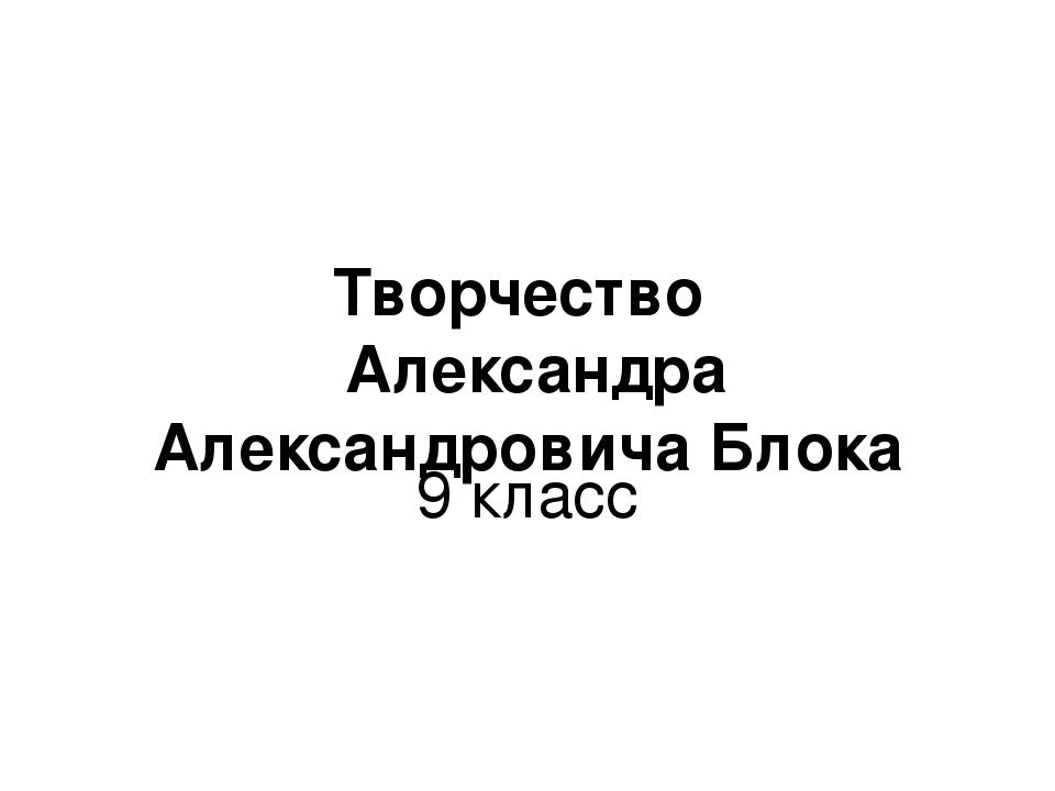 Творчество Александра Александровича Блока слайда 1 Творчество Александра Александровича Блока 9 класс