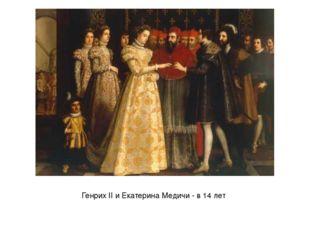 Генрих ІІ и Екатерина Медичи - в 14 лет