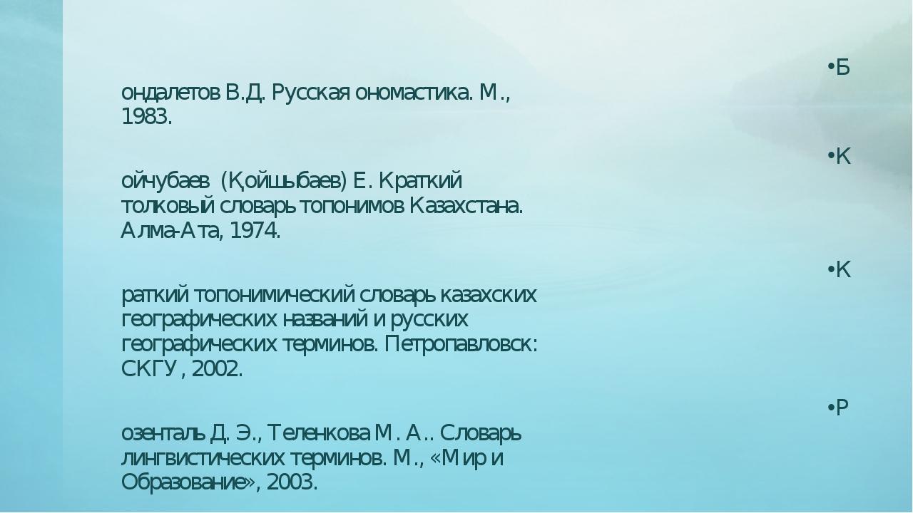 Русская ономастика бондалетов скачать сделать наливной пол 3д видео