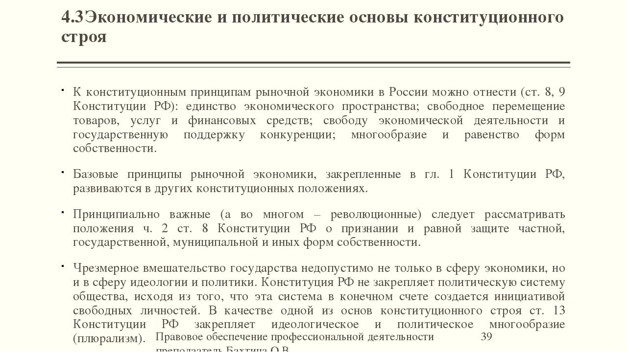 Статья 48 конституции рф