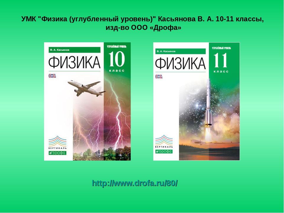 Готовые домашние задания по учебнику Физика 10 класс. В.А. Касьянов