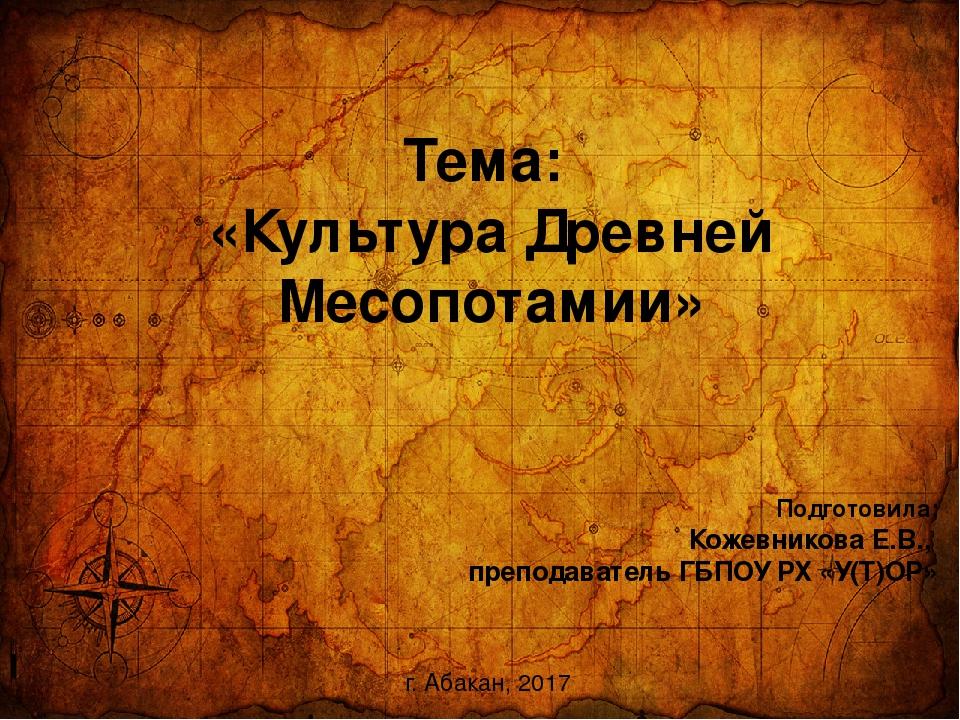 Тема: «Культура Древней Месопотамии» Подготовила: Кожевникова Е.В., преподава...