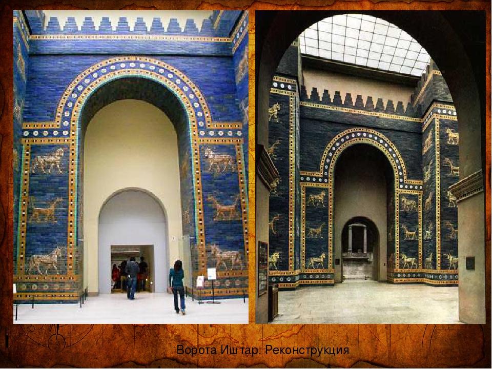 Ворота Иштар. Реконструкция