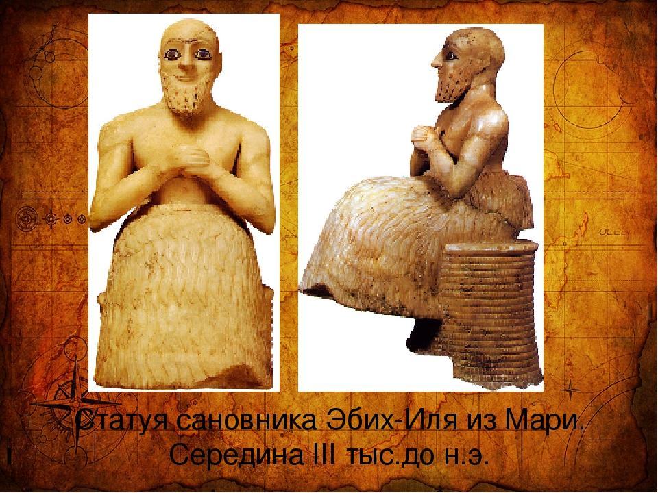 Статуя сановника Эбих-Иля из Мари. Середина III тыс.до н.э.