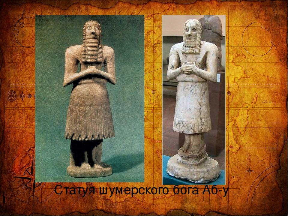 Статуя шумерского бога Аб-у