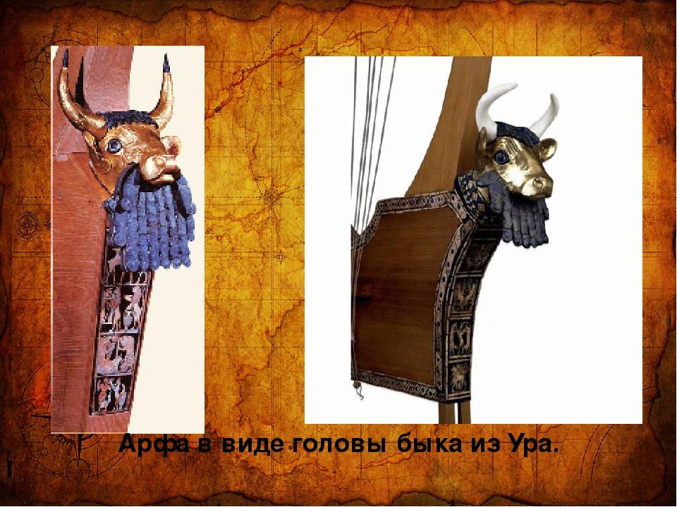 Арфа в виде головы быка из Ура.