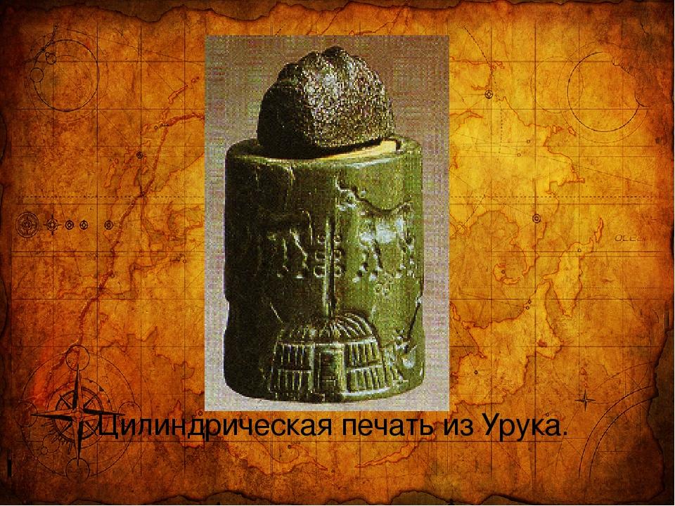 Цилиндрическая печать из Урука.