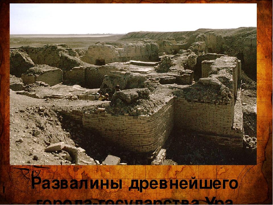 Развалины древнейшего города-государства Ура