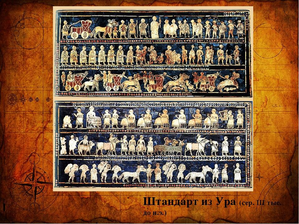Штандарт из Ура (сер. III тыс. до н.э.)