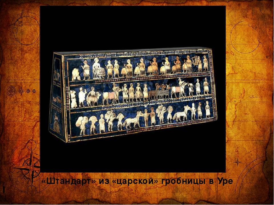 «Штандарт» из «царской» гробницы в Уре