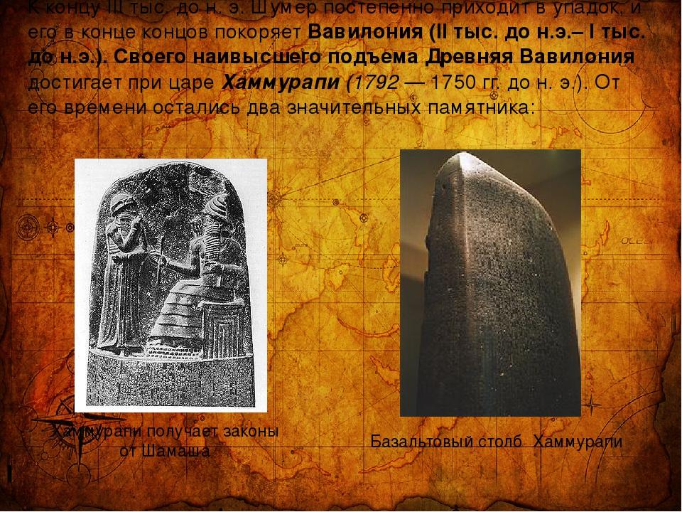 К концу III тыс. до н. э. Шумер постепенно приходит в упадок, и его в конце к...