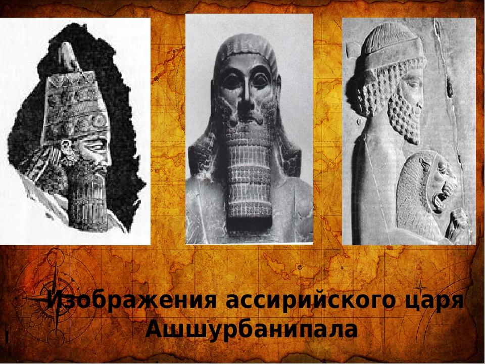 Изображения ассирийского царя Ашшурбанипала